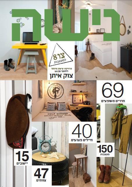 עיצוב חדרי מתבגרים | עיצוב הבית | הום סטיילינג | עיצוב בצבע