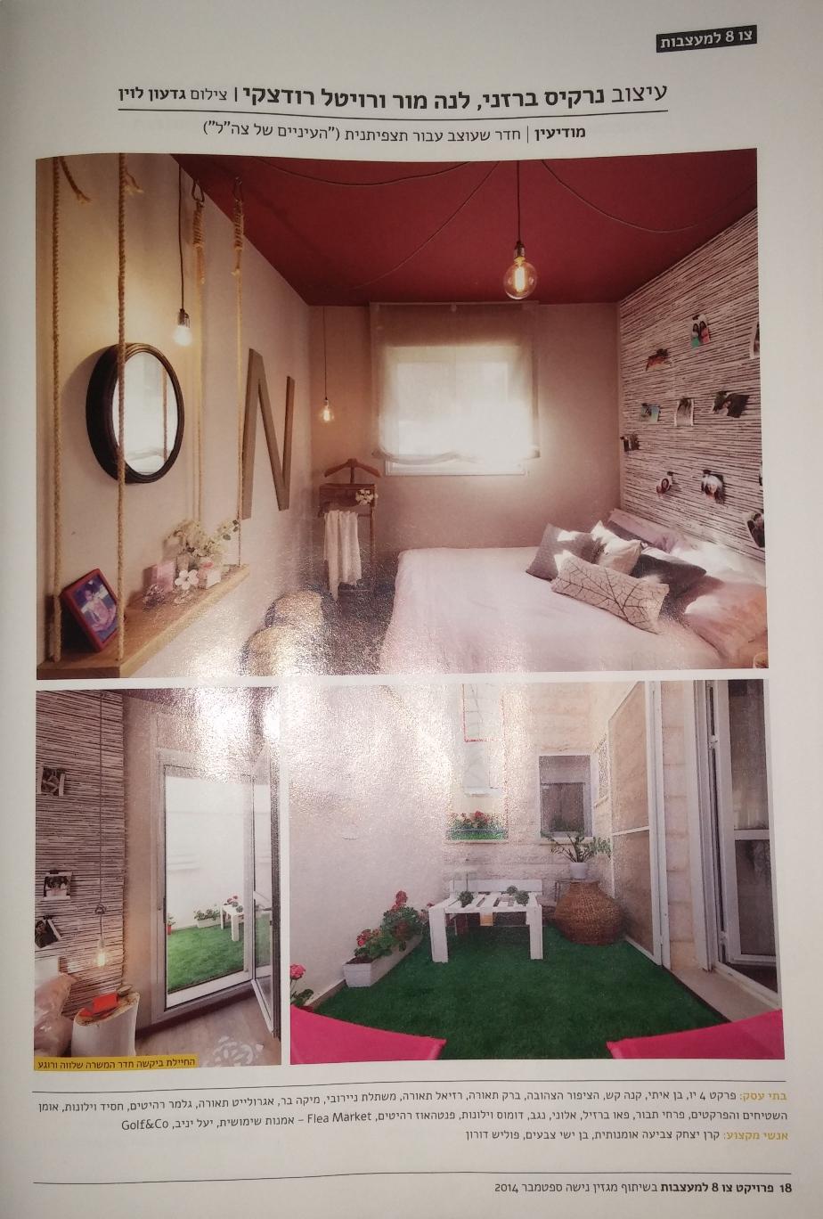 עיצוב חדרי מתבגרים   עיצוב הבית   הום סטיילינג   עיצוב בצבע